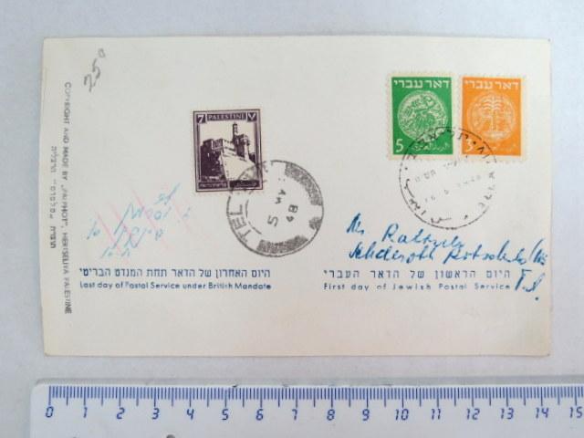 """גלויה """"היום האחרון של הדאר תחת המנדט הבריטי - היום הראשון של הדאר העברי, 16.5.1948, ז' אייר תש""""ח Last day of postal service under British mandate- first day of jewish postal service"""