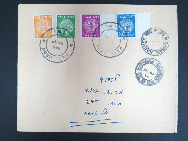 1948 INTERIM MISHMAR HAEMEK philatelic cover, addressed to Tel-Aviv, franked with 38 mils Doar Ivri stps (Bale # 1,2,3,5), tied by black 2 M. Ha'am pmk, Mishmar Haemek pmk, cancelled by Mishmar Haemek, 2 Mandate pmk 15 MY48,