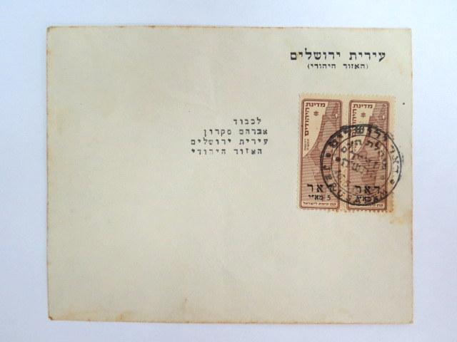 """מעטפה עם ביול """"מדינת היהודים 16.5.48 קק""""ל, של עיריית ירושלים (האזור היהודי)"""