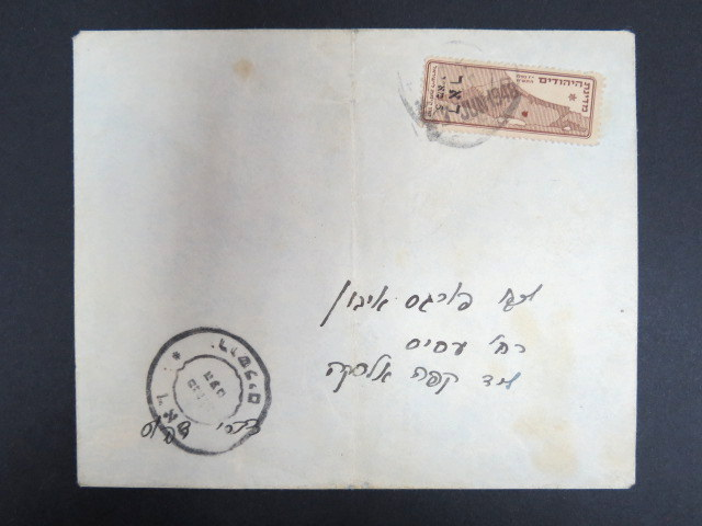 Jerusalem 1948 printed matter cover 7.6.48 from Magen David Adom, bearing 5 m local stamp 3rd issue (Gimel) tied by rosette pmk, folded at middle and slightly stained