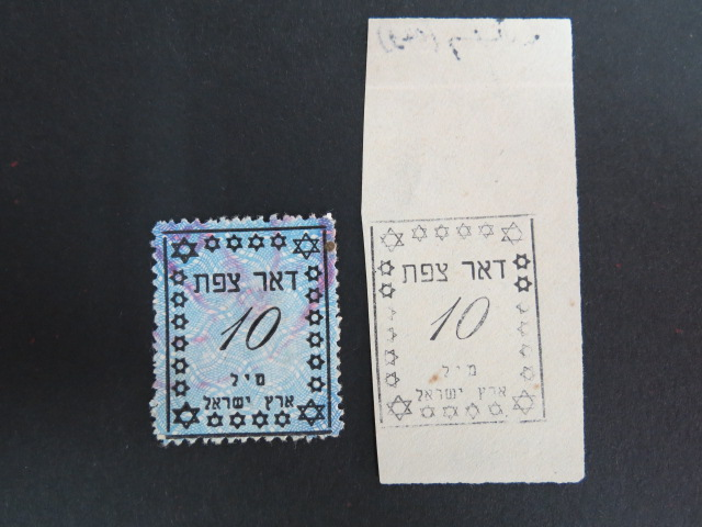 Safed-  proof trial print of single first setting type 3 on the front of original envelope paper. Certificate sign on backside by Dr Steinberg inc. one used stamp to compare, VF Extremely Rare