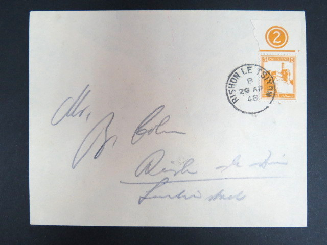 Mandate Post RISHON LE TSION, philatelic cover with 29 AP 48 franked 5 mils latest mandate pmk as function in Rishon Le Zion, simultaneously with the local post, M Ha'am armored car stp might be the latest date recovered