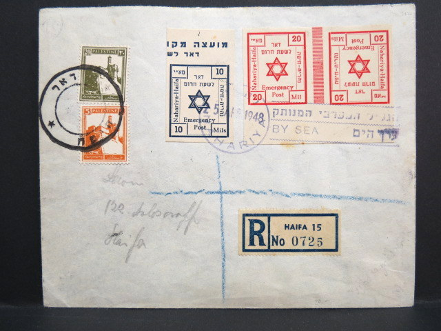 "Israel Nahariya 25.4.48 cover 1st day of 7th slogan Israel Nahariya 25.4.48 cover 1st day of 7th slogan arrived to Haifa at 6.5.48 20m Nahariya stamps and one missing ""S"" error registered cover"