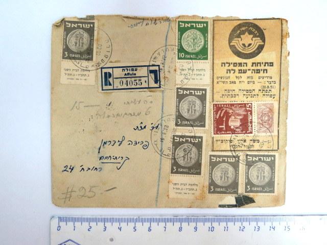 מעטפה שנשלחה בדואר בעניין פתיחת מסילת חיפה-עפולה, 20.8.51 (השמחה היתה קצת מוקדמת)