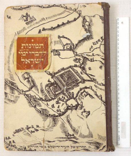 """אלבום תמונות לדברי ימי ישראל הוצ'  ע""""י בית חרושת לסיגריות אחים מספרו בע""""מ, ת""""א, (שלם)"""