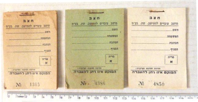 """שלושה פנקסי תלושים, מושב חצב שנות ה50, שלמים, כ""""א עם 10 תלושים, ערכים: 1,5,10 לירות"""