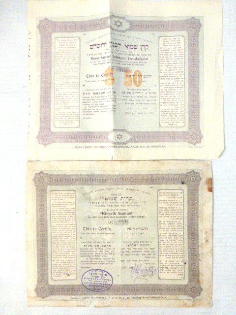 """שתי טפסי תעודות תרומה: בניין שכונת קרית שמואל, ע""""ס 5 דולר  , וקרן שמואל לבניין ירושלים, ע""""ס 50 דולר"""