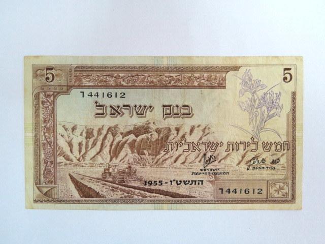 """שטר, ע""""ס חמש לירות ישראליות, 1955 מצב fine"""