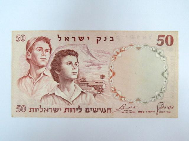 """שטר ע""""ס 50 לירות ישראליות 1960 מצב VF ר' אדום"""