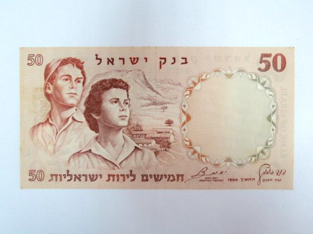 """שטר ע""""ס 50 לירות ישראליות 1960 מצב XF, פריפיקס ו' ירוק"""