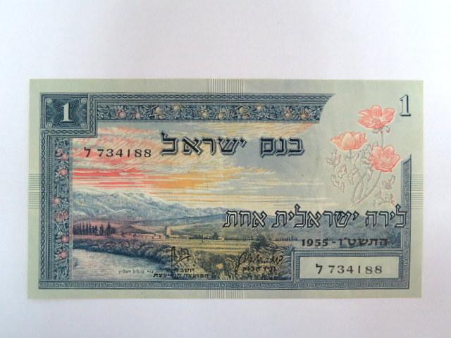 """שטר ע""""ס לירה ישראלית אחת 1955 מצב AUC"""