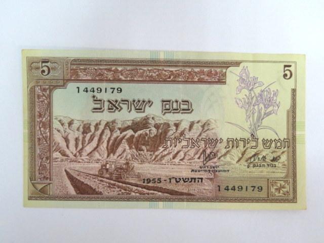 """שטר ע""""ס חמש לירות ישראליות 1955 מצב XF-UNC"""
