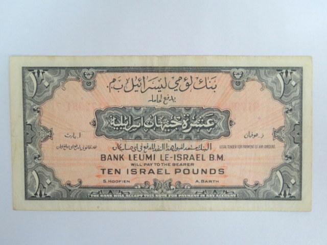 """שטר ע""""ס עשר לירות ישראליות, 1952 מצב VF"""