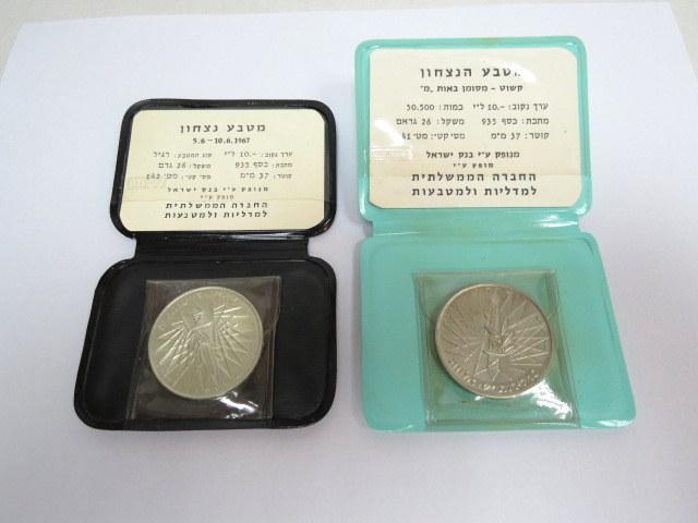 """שתי מטבעות נצחון, כסף 935 ע""""ס 10 ל""""י, תשכ""""ז 1967, קישוט ורגיל, כ""""א 26 גרם"""