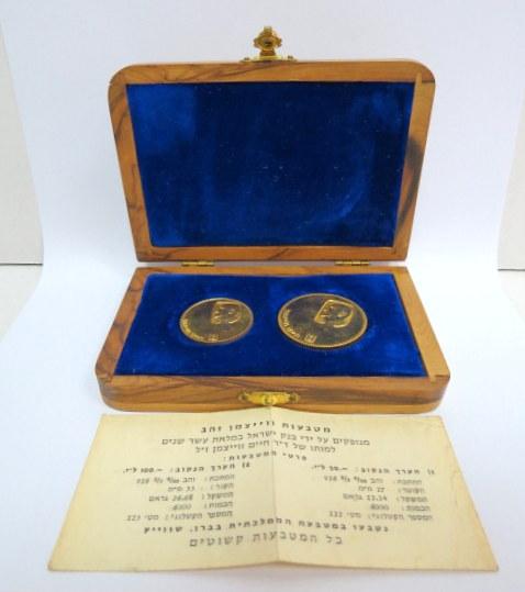 """סט מטבעות זכרון לחיים וייצמן, עשור למותו ע""""ס 50 ל""""י ו-100 ל""""י, זהב 916,  13.3 גרם + 26.7 גרם,"""