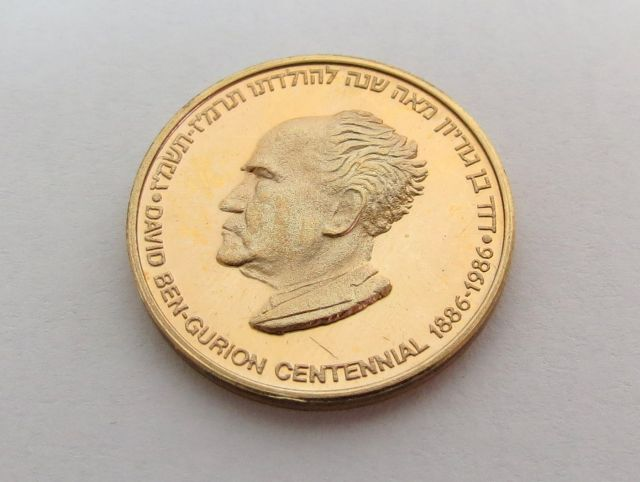 מדלית זהב 14K, מאה שנה לבן גוריון 1986,  7 גרם