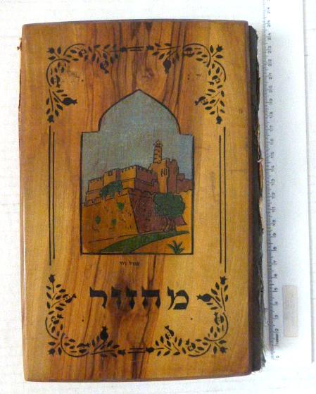 """מחזור עם פירוש בית ישראל וילקוט פנינים יקרים ומעשה אלפס, וילנא, תרצ""""ו 1935, בכריכת עץ זית תוצ' בצלאל, עם מראה מגדל דוד"""