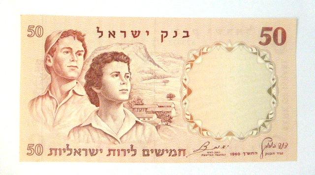 """שטר ע""""ס 50 לירות ישראליות 1960 מצב AUC ר' כחול"""