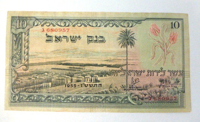 """שטר, ע""""ס עשר לירות ישראליות, 1955 מצב fine"""