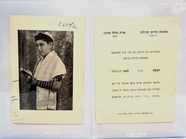 אלבום עם הזמנות לבר מצוות חתונות וכו', ישראל, שנות ה60-70