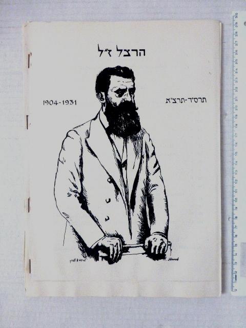 "הרצל ז""ל תרס""ד-תרצ""א 1904-1931 Herzl-Recueil de Materiel pour le 20 Tamus, ed da Bureau Central du Keren Kayemeth Le/Israel, Jerusalem"