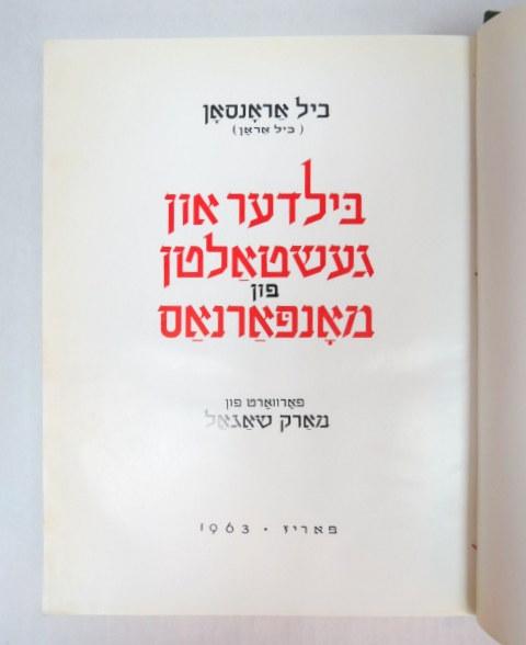 בילדר און געשטאלטן פון מאנפארנאס, פאריז, 1963, עם הקדשה של המחבר