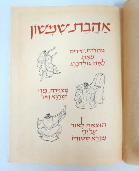 אהבת שמשון, מצוייר בידי שרגא וויל הוצ' מקרא סטודיו, עם ליטוגרפיה חתומה של ש. וו.