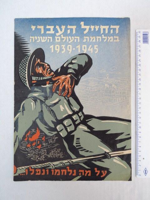 כרזה צבעונית: החייל העברי במלחמת העולם השניה 1939-1945, על מה נלחמו ונפלו... עיצוב בבלס, 34X24.5