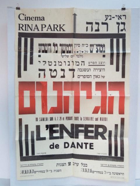 """כרזה של ראי-נע גן רינה """"הגיהנום"""" של דנטה, 5.8.1929"""
