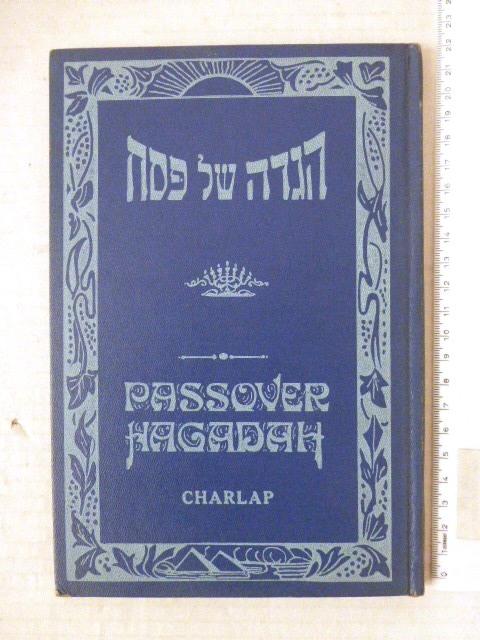 """הגדה של פסח חרל""""פ Passover service, Hebrew publishing Company, N.Y. 1921"""