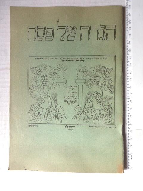 """הגדה של פסח, אגדתא דפסחא עיצוב שער חיים בן שלום מחבוב, ירושלם, תשי""""א 1951"""