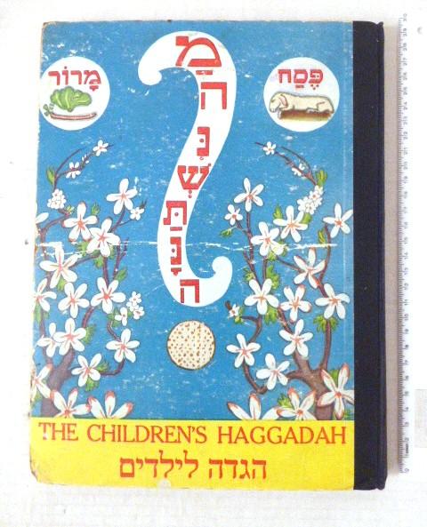 הגדה לילדים The Children's Haggadah הוצ' Shapiro, Vallentine &Co, London, 1954 (4th Ed), illus by Erwin Singer