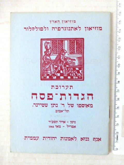 """תערוכת הגדות פסח מאוספו של ר' נתן שטינר, ת""""א 1964 תשכ""""ד Exhibition of Pesach Haggadahs"""