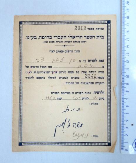 """תעודת רישום בעלות מניה, של בית ספר הריאלי העברי בחיפה בע""""מ"""