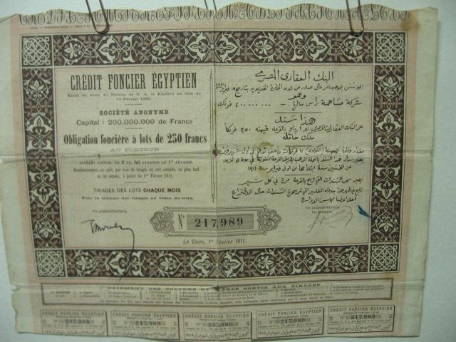 תעודת מניה של מצרים 1911 (פגמים)