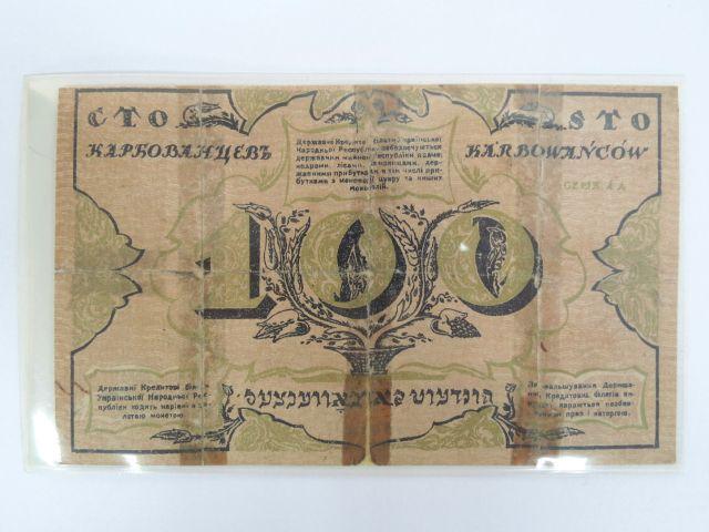 שטר, אוקראינה 1917, כיתוב רוסית, אוקראינית ואידיש!, מצב good