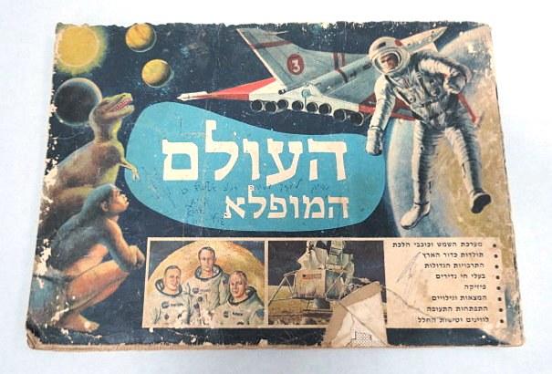 העולם המופלא חוברת ראשונה הוצ' נירם, שנות ה-70, פגמים, חסרה תמונה מס 387