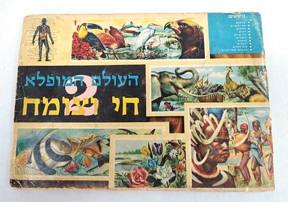 העולם המופלא 2, חי וצומח, הוצ' נירם, שנות ה-70, פגמים, חסרות 6 תמונות