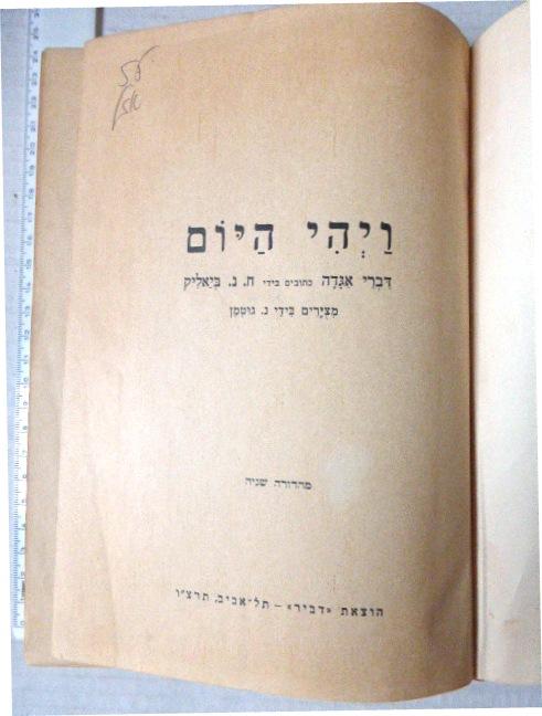"""ויהי היום, דברי אגדה מצוירים בידי נחום גוטמן, מהדורה שניה, הוצ' דברים, תרצ""""ו 1936"""