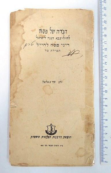 """הגדה של פסח לחיילי צבא הגנה לישראל דיני פסח לחיל, כתב וצייר א. אלואיל, צה""""ל 665"""