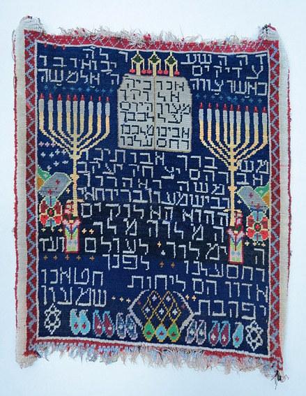 שטיח עבודת יד נאיבית, שיויתי עם לוחות הברית, מנורות ועוד (חלקים עליון ותחתון פגומים), 66X53