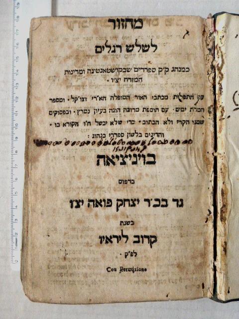 """מחזור לשלושה רגלים, כמנהג ק""""ק ספרדים שבקושטאנטינה, כולל הגדה של פסח (דף קסו), ונציה, תקס""""ד 1804, נזקי עש"""