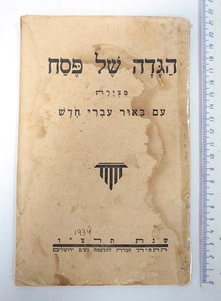 """הגדה של פסח מצויירת עם באור עברי חדש, התחיה, ירושלים, תרצ""""ד 1934, ללא כריכה, כתמים, מודבקת"""