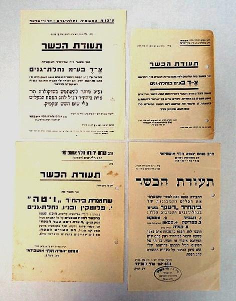 """ארבע תעודות הכשר, הרבנות המקומית נחלת גנים, ר""""ג, ארץ ישראל, ניתנו לצ-ד בע""""מ, ביהח""""ר רענן וביח""""ר ויטה, א""""י, שנות ה-40"""