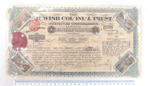"""תעודת מניה של אוצר התישבות היהודים ע""""ס מניה אחת , כולל קופונים, נפדה"""
