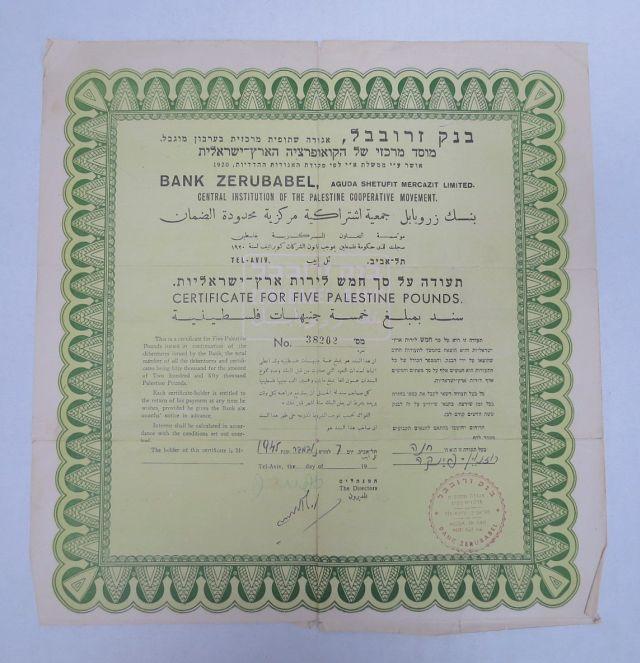 """תעודת מלווה חוב, בנק זרובבל ע""""ס חמש לירות ארץ ישראליות"""