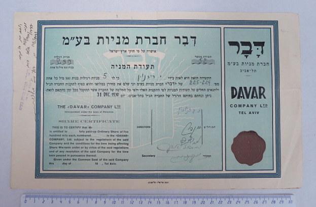 """תעודת מניה של דבר חברת מניות בע""""מ (על שם), 1933"""