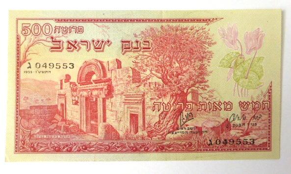 """שטר ע""""ס חמש מאות פרוטה, 1955 מצב UNC"""