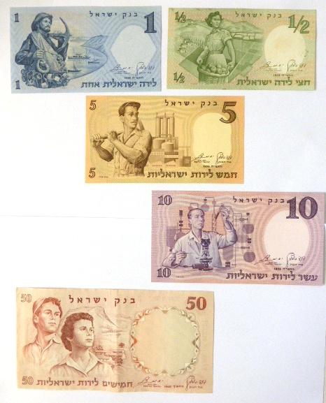 סדרת שטרות בנק ישראל 1958-1960 חצי, 1,5,10,50 לירות, מצבים XF-UNC