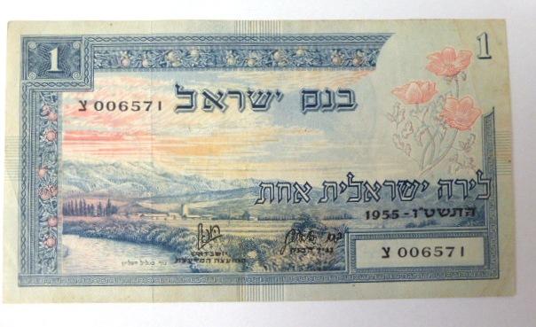 """שטר 1955 ע""""ס לירה ישראלית אחת מצב VF"""